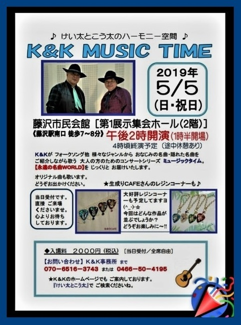 K&K MUSIC TIME 2019.jpg